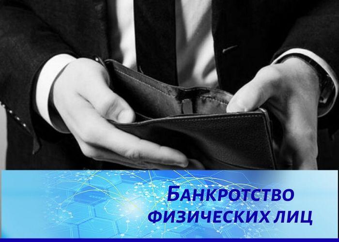 Банкротство физических лиц в 2020 году — пошаговая инструкция